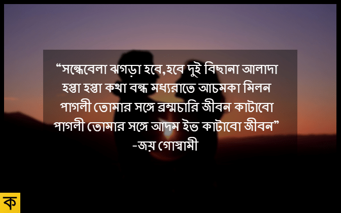 10 Best Love messages in Bengali for Girlfriend - বাংলা
