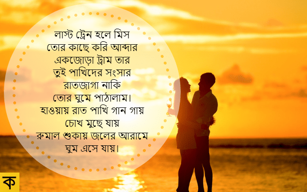 Love Sms in Bengali for Girlfriend - বান্ধবীর