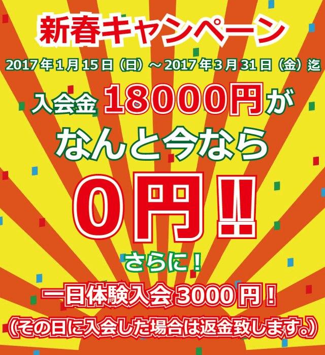 新春キャンペーン!入会金18000円が、今ならなんと0円!さらに、一日体験入会で3000円!(その日に入会した場合は返金致します) 期間は2017年1月15日(日)~2017年3月31日(金)!