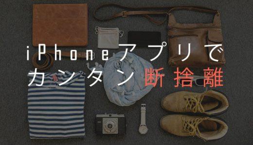 【2017秋冬】服は20着が結論!iPhoneアプリで管理のすすめ。