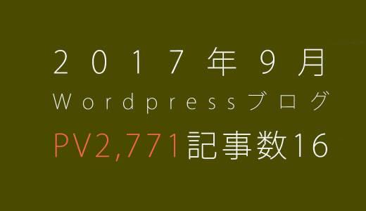 Woedpressブログ開始1ヶ月!【初心者あるある言いたい】