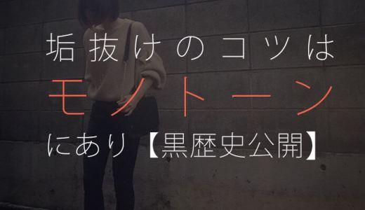 【黒歴史有】コーデが3倍まとまる!色使いはモノトーン+1色【初心者向け】