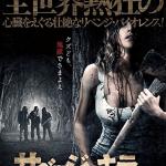 【映画】リベンジバイオレンスホラーの傑作「サベージ・キラー」