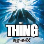 「遊星からの物体X」は今見ても斬新で怖くて楽しめる一級品ホラーだ