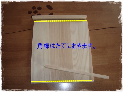 黄色の点線にボンドを塗り、角棒をたてにおきます。