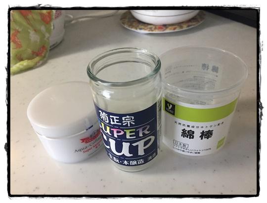 美容クリーム、日本酒、綿棒の空き容器を再利用