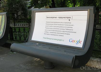 google-outdoor-russia