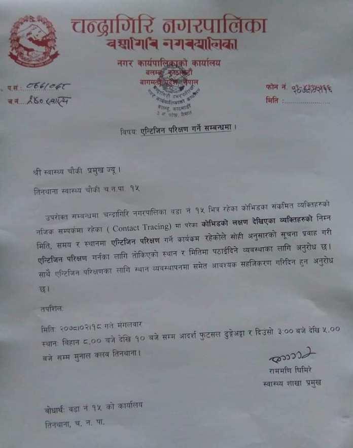Chandragiri Pcr Test