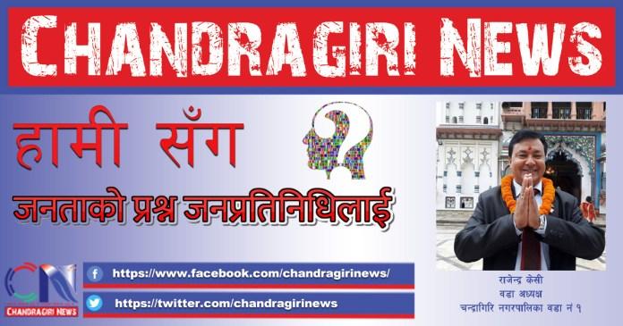 Rajendra Kc Chandragiri