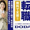 DODAは求人数・サービス共に充実!|おすすめの転職エージェント