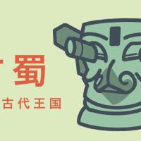 古代中国の王国「古蜀」とは?三星堆遺跡が示す古代人とのつながり。