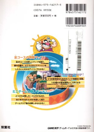 Wario Land 3 Hisshou strategy guide book 2