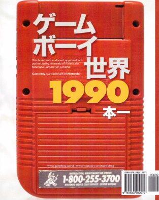 gb-world-1990-vol-1-rueckseite