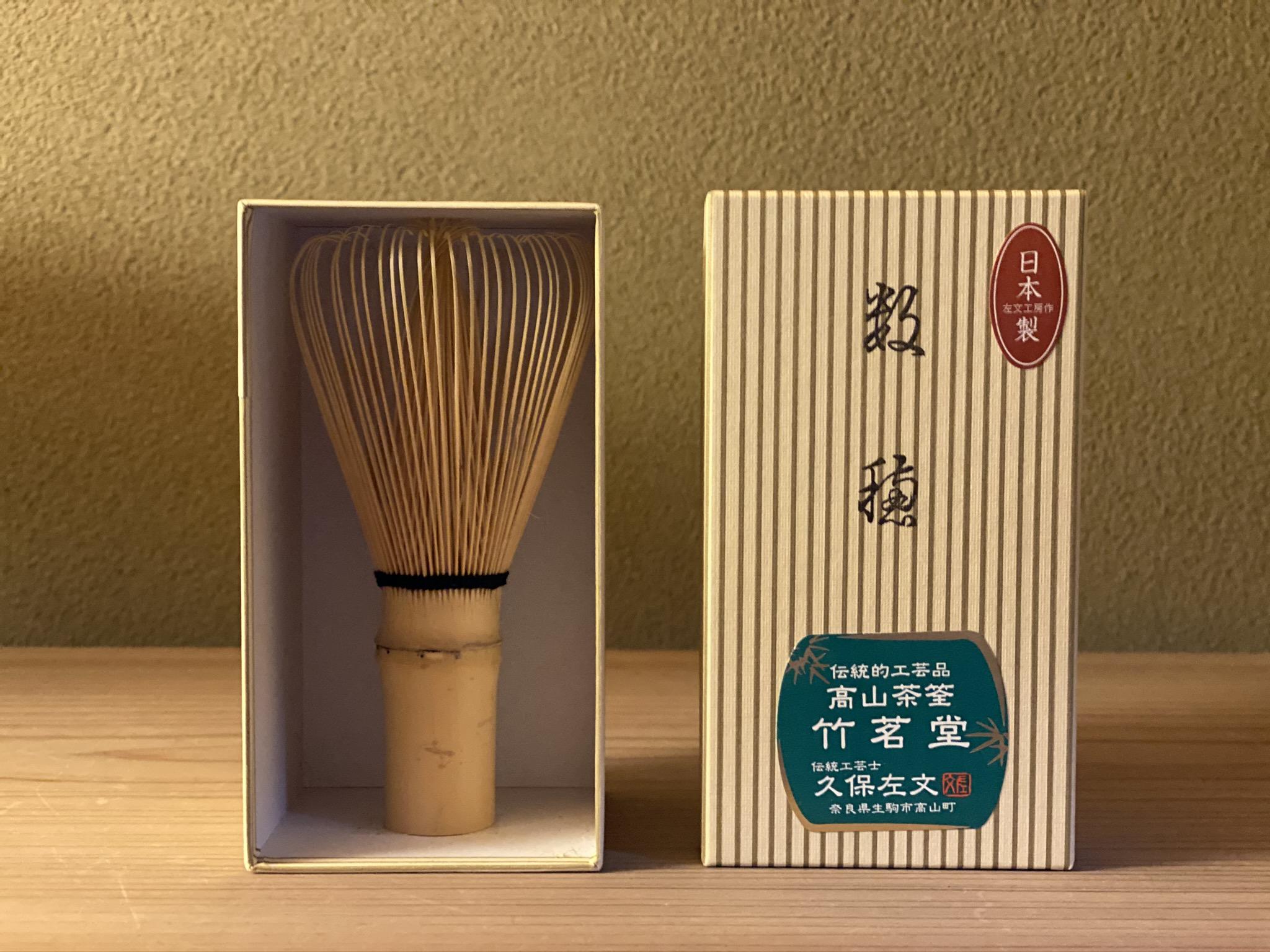 茶筅竹茗堂久保左文