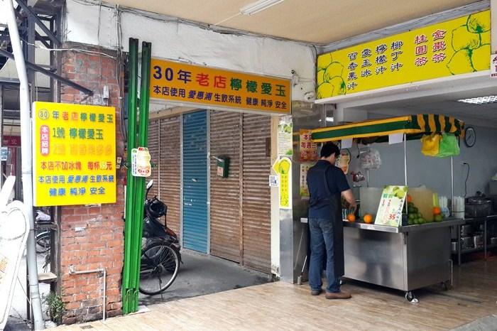 【宜蘭.食記】觀光客美食 30年老店檸檬愛玉冰