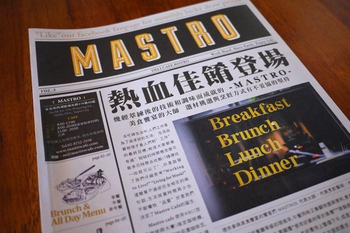 【食記】來份霸氣十足的戰斧豬排.Mastro Cafe 新開幕美式工業風餐廳 @內湖