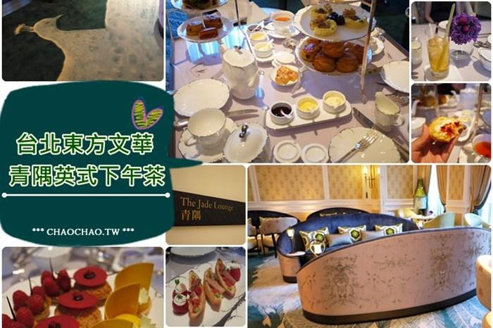 【食記】六星級飯店 台北東方文華新開幕.享受奢華的 青隅 JADE LOUNGE 英式下午茶