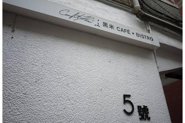 【食記】朋友聚會的好地方~黑米Café Bistro