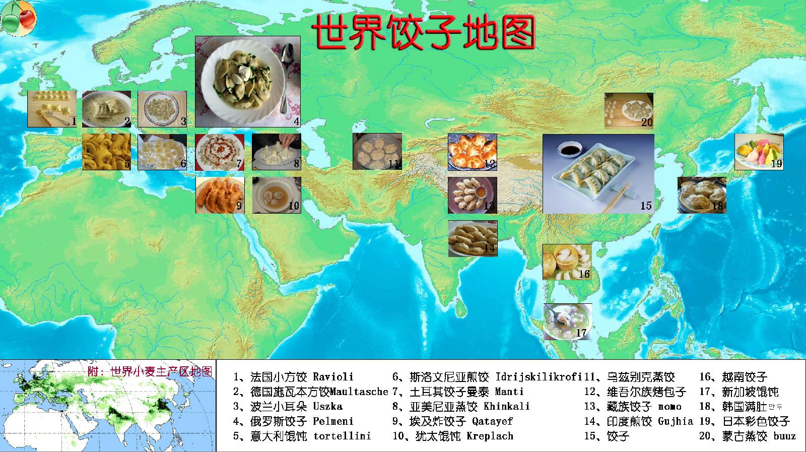 《世界餃子地圖》 | 瞧.中外