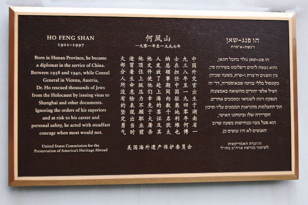 1280px-Ho_Feng_Shan_plaque_(Shanghai_Jewish_Refugees_Museum)