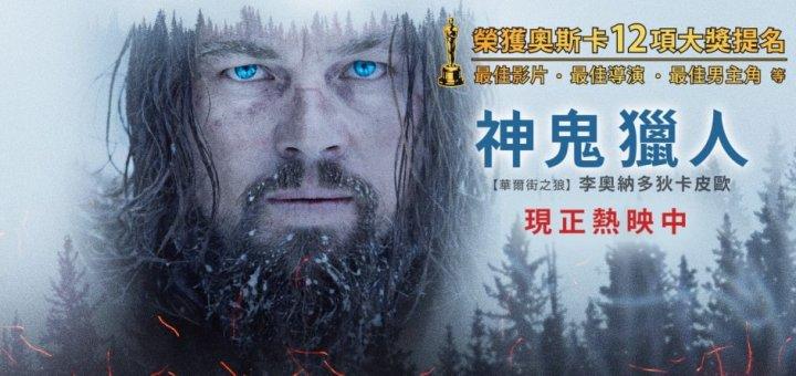 Movie, Movie, The Revenant(美) / 神鬼獵人(台) / 荒野猎人(中) / 復仇勇者(港), 電影海報, 台灣, 橫式(推薦電影)