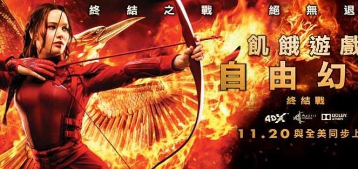 Movie, The Hunger Games: Mockingjay - Part 2(美國) / 飢餓遊戲:自由幻夢 終結戰(台) / 饥饿游戏3:嘲笑鸟(下)(中) / 飢餓遊戲終極篇:自由幻夢2(港), 電影海報, 台灣, 橫式