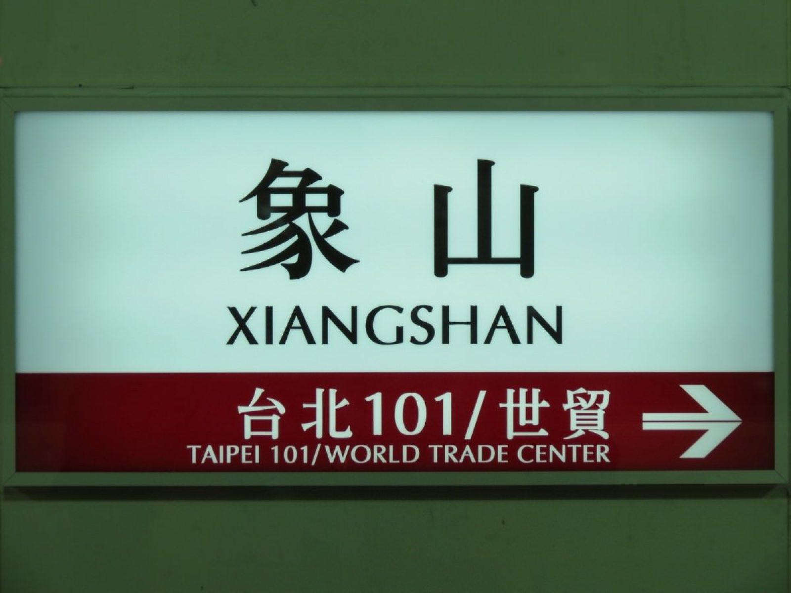 台北捷運, 紅線/信義線, 象山站, 站牌