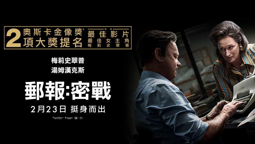 Movie, The Post(美國) / 郵報:密戰(台) / 戰雲密報(港) / 华盛顿邮报(網), 電影海報, 台灣, 橫版
