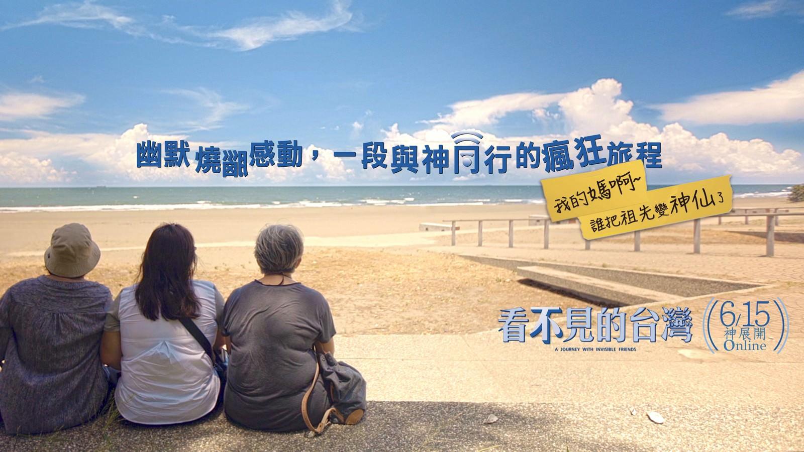Movie, 看不見的台灣(台灣) / A Journey with Invisible Friends(英文), 電影海報, 台灣, 橫版