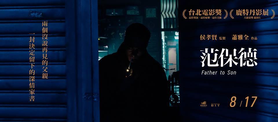 Movie, 范保德(台灣, 2018) / Father to Son(英文), 電影海報, 台灣, 橫版
