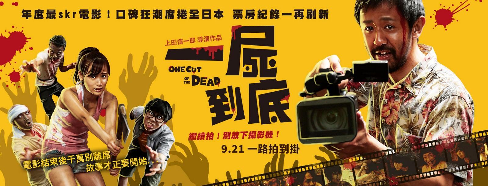 Movie, カメラを止めるな!(日本, 2017) / 一屍到底(台) / 屍殺片場(港) / One Cut of the Dead(英文) / 摄影机不要停!(網), 電影海報, 台灣, 橫版
