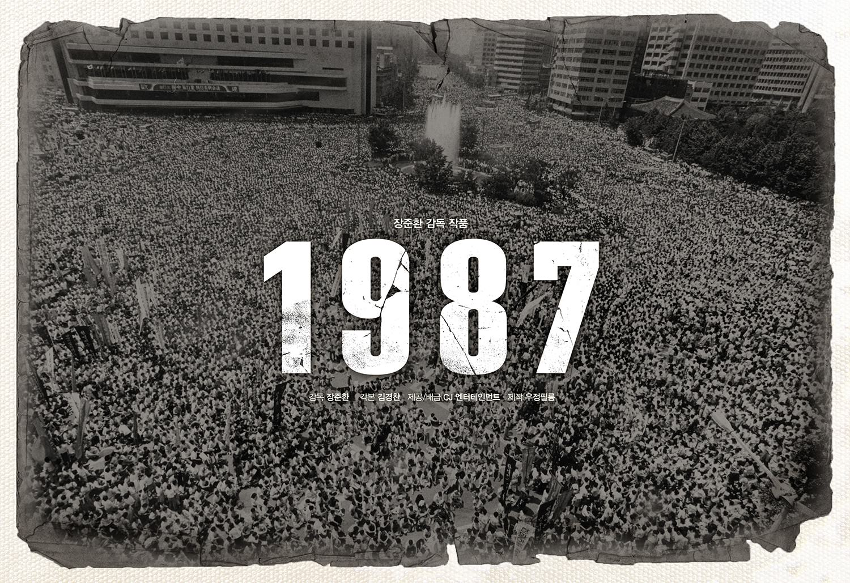 Movie, 1987(韓國, 2017) / 1987:黎明到來的那一天(台灣) / 1987: When The Day Comes(英文), 電影海報, 韓國, 橫版
