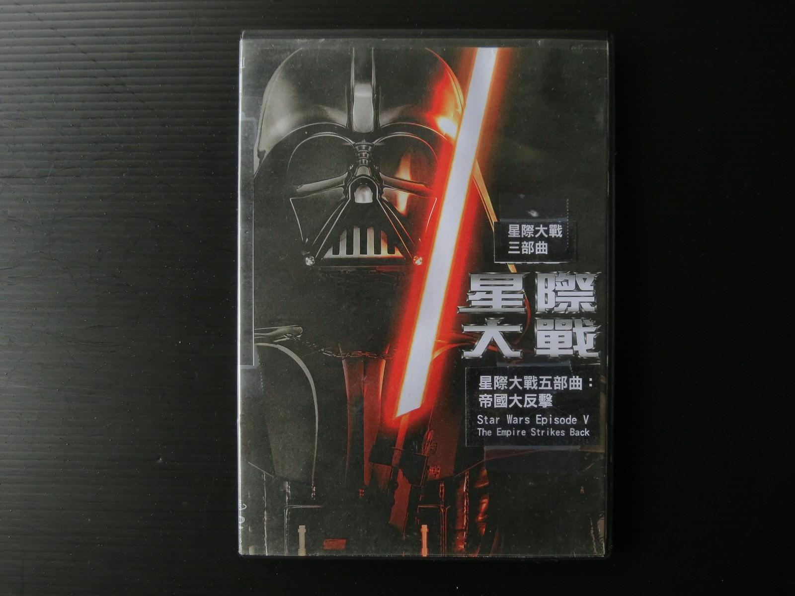 Movie, Star Wars Episode V: The Empire Strikes Back(美國, 1980) / 星際大戰五部曲:帝國大反擊(台灣) / 星球大战V:帝国反击战(中國) / 星球大戰:帝國反擊戰(香港), 電影DVD