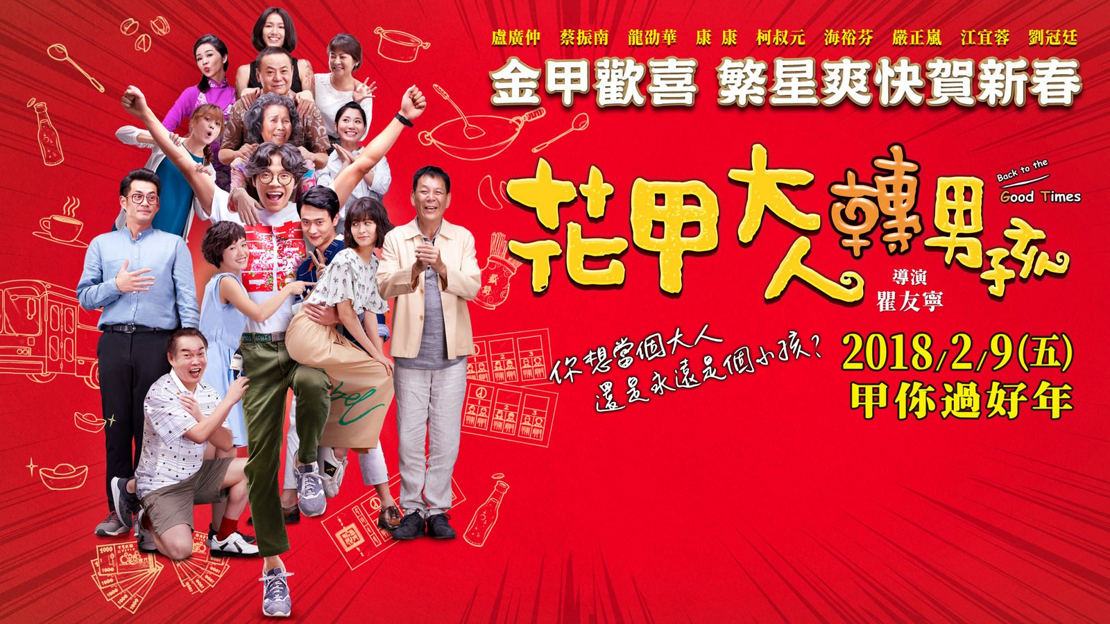 Movie, 花甲大人轉男孩(台灣, 2018) / Back to the good times(英文), 電影海報, 台灣, 橫版