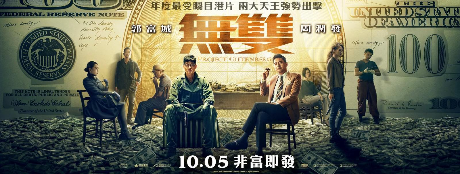Movie, 無雙(中國.香港, 2018) / 無雙(台灣) / 无双(中國) / Project Gutenberg(英文), 電影海報, 台灣, 橫版