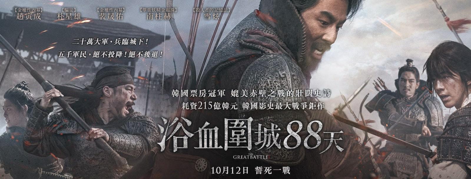 Movie, 안시성(韓國, 2018) / 浴血圍城88天(台灣) / 安市城(香港) / The Great Battle(英文), 電影海報, 台灣, 橫版