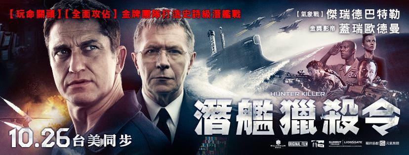 Movie, Hunter Killer(美國, 2018年) / 潛艦獵殺令(台灣) / 冰海陷落(中國) / 潛艦滅殺令(香港), 電影海報, 台灣, 橫版