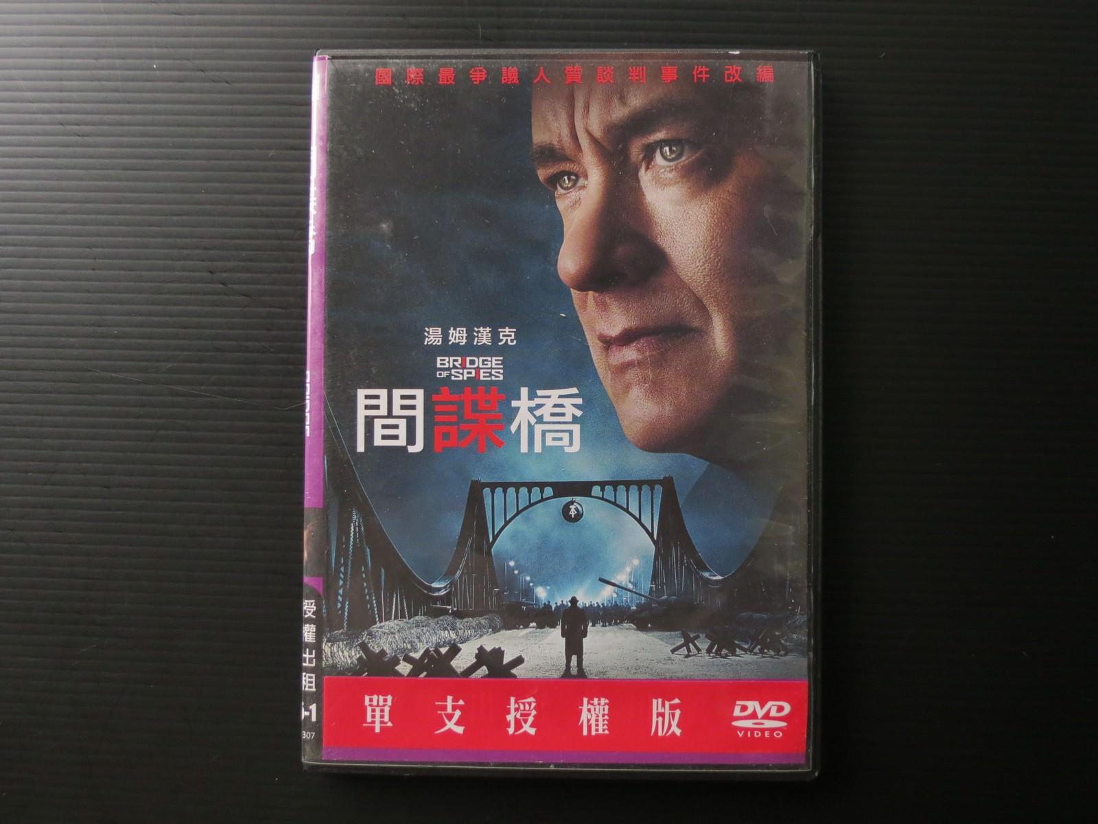 Movie, Bridge of Spies(美國, 2015年) / 間諜橋(台灣) / 间谍之桥(中國) / 換諜者(香港), 電影DVD