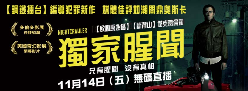 Movie, Nightcrawler(美國, 2014年) / 獨家腥聞(台灣) / 頭條殺機(香港) / 夜行者(網路), 電影海報, 台灣, 橫版
