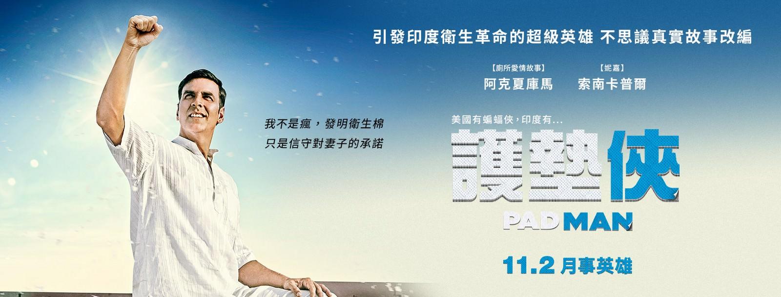 Movie, PadMan(印度, 2018年) / 護墊俠(台灣) / 印度合伙人(中國), 電影海報, 台灣, 橫板
