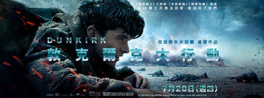 Movie, Dunkirk(美國, 2017年) / 敦克爾克大行動(台灣) / 敦刻尔克(中國) / 鄧寇克大行動(香港), 電影海報, 台灣, 橫版