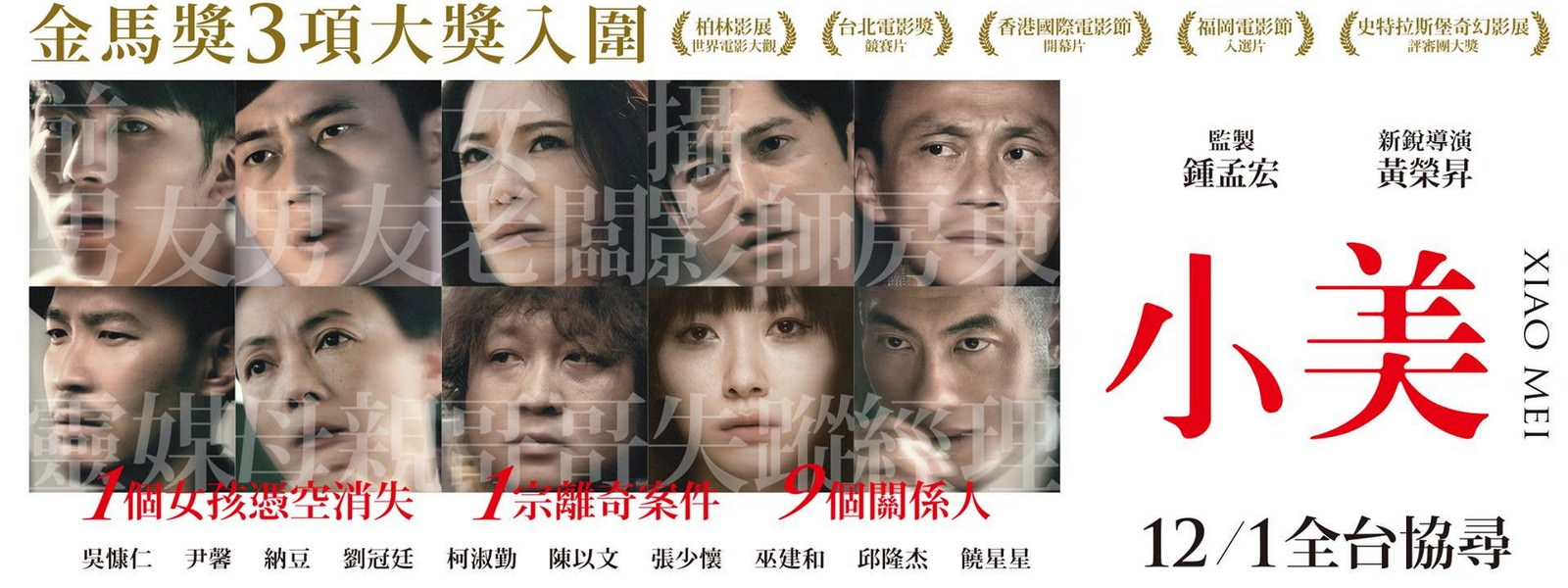 Movie, 小美(台灣, 2018年) / Xiao Mei(英文), 電影海報, 台灣, 橫版