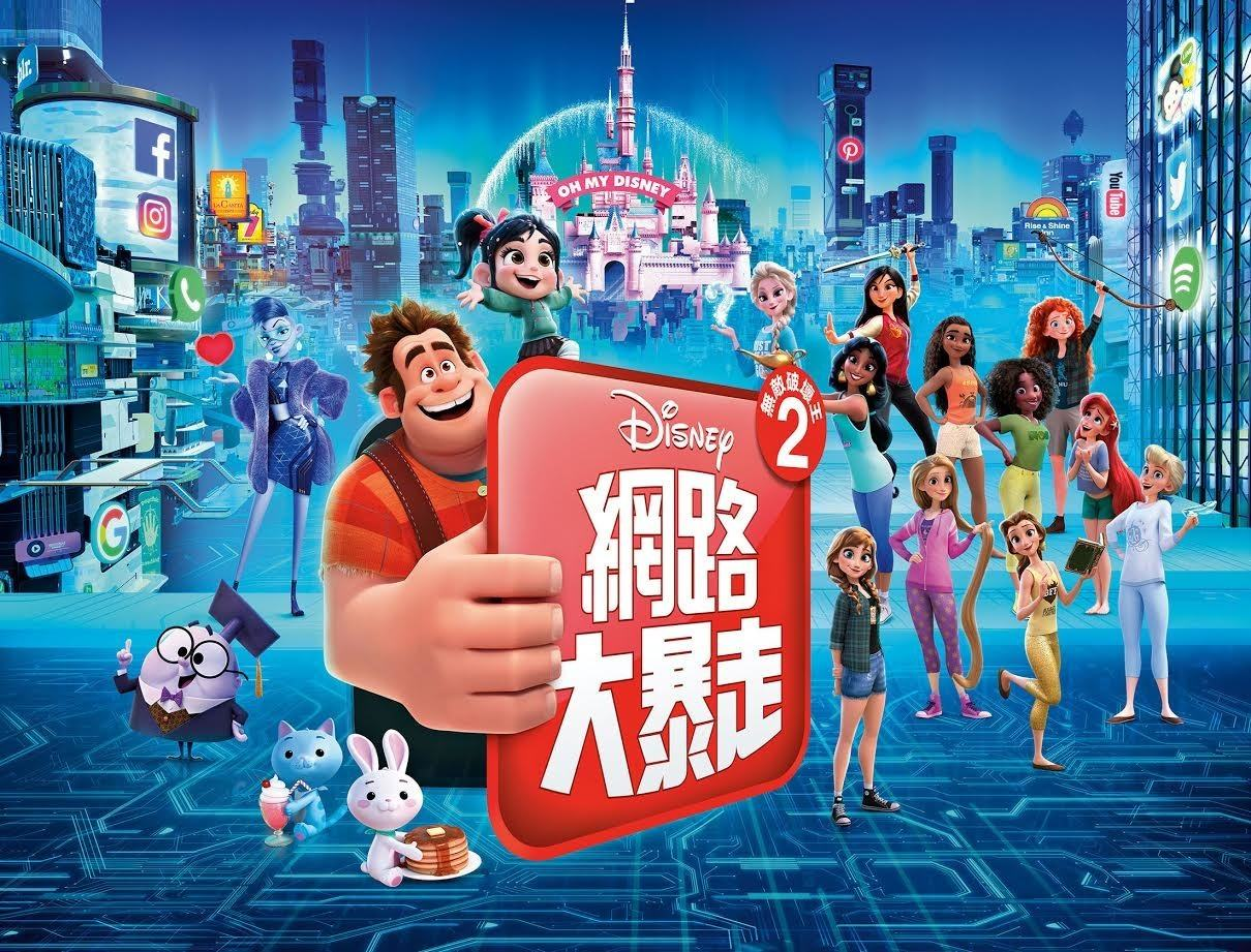 Movie, Ralph Breaks the Internet(美國, 2018年) / 無敵破壞王2:網路大暴走(台灣) / 无敌破坏王2:大闹互联网(中國) / 無敵破壞王2:打爆互聯網(香港), 電影海報, 台灣, 橫版