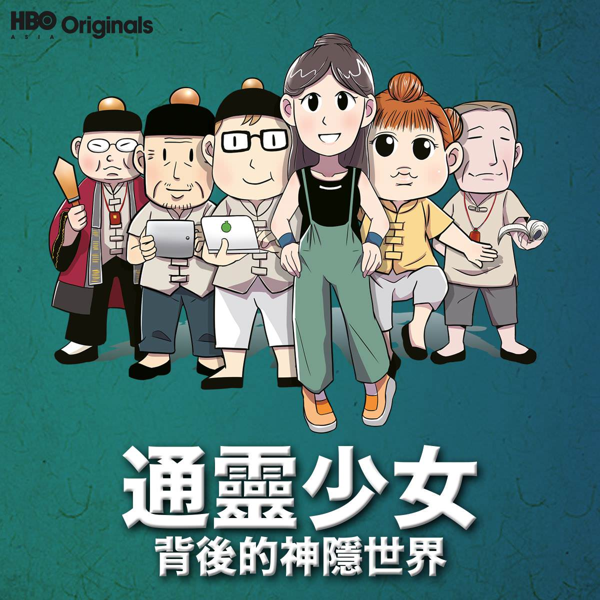 Movie, 通靈少女背後的神隱世界(台灣, 2018年) / The World Behind the Teenage Psychic(英文), 電影海報, 台灣, 方版