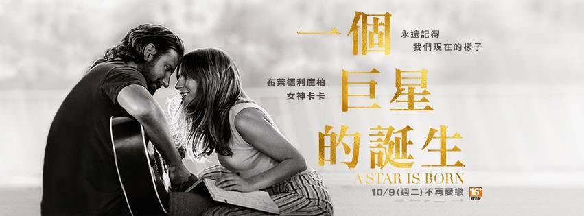 Movie, A Star Is Born(美國, 2018年) / 一個巨星的誕生(台灣) / 星夢情深(香港) / 一个明星的诞生(網路), 電影海報, 台灣, 橫版