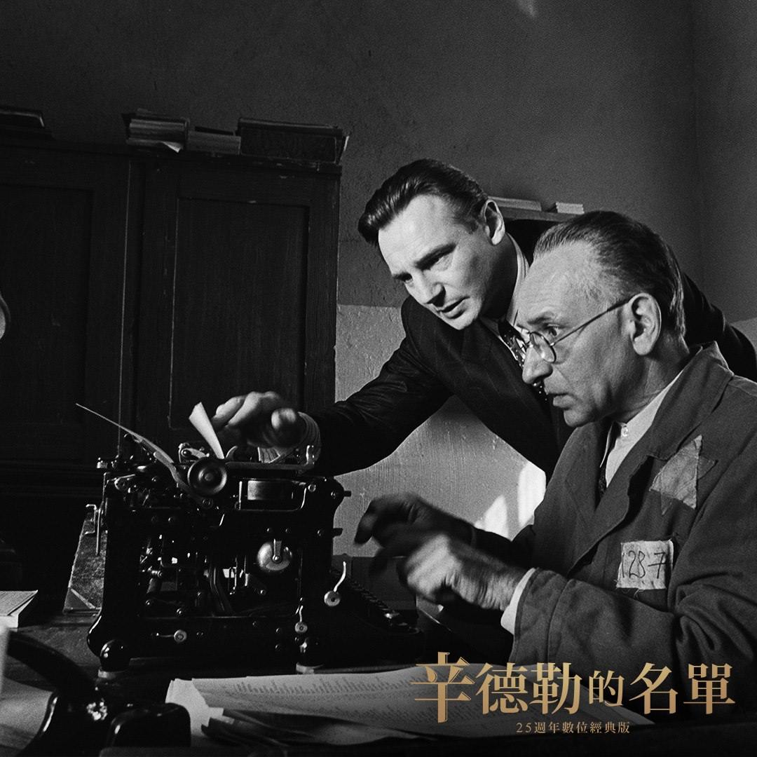 Movie, Schindler's List(美國, 1993年) / 辛德勒的名單(台灣) / 舒特拉的名單(香港), 電影海報, 台灣. 方版 [25週年重映]