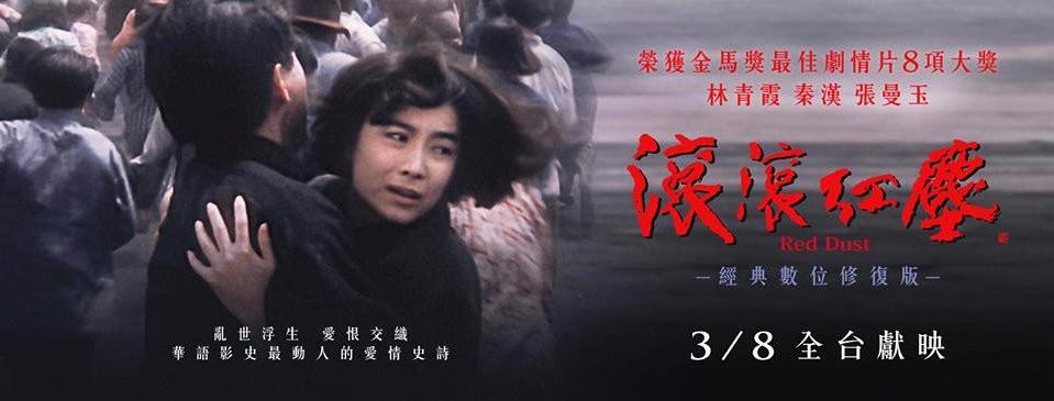 Movie, 滾滾紅塵(香港, 1990年) / Red Dust(英文), 電影海報, 台灣, 橫版(非正式)