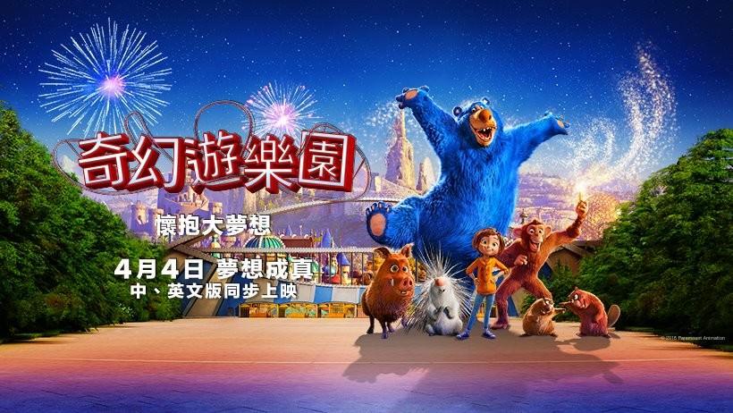 Movie, Wonder Park(美國, 2019年) / 奇幻遊樂園(台灣) / 神奇乐园历险记(中國) / 神奇夢樂園(香港), 電影海報, 台灣, 橫版