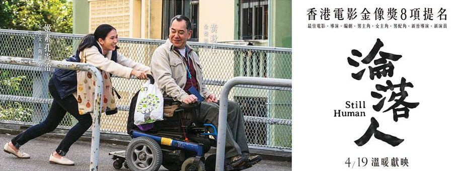Movie, 淪落人(香港, 2018年) / 淪落人(台灣) / Still Human(英文), 電影海報, 台灣, 橫版