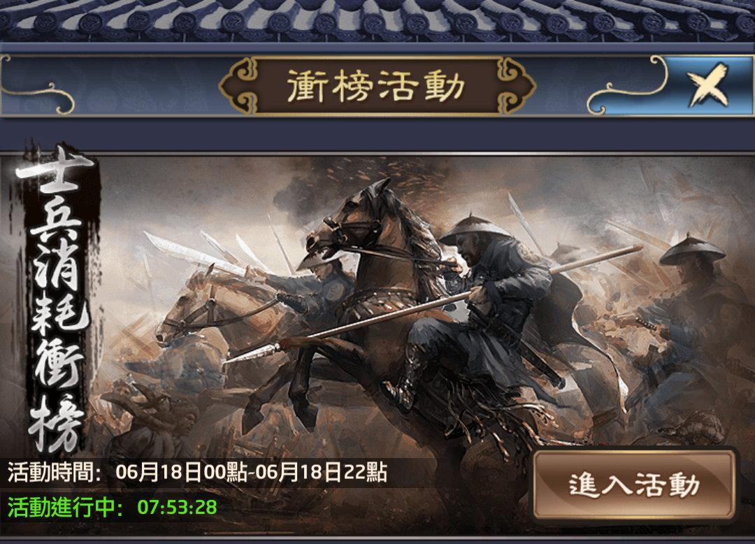 手機遊戲, 叫我官老爺, 衝榜活動, 士兵消耗衝榜